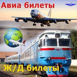 Авиа- и ж/д билеты Орджоникидзевской