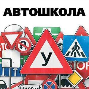 Автошколы Орджоникидзевской