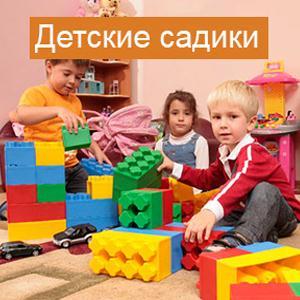 Детские сады Орджоникидзевской