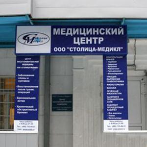 Медицинские центры Орджоникидзевской