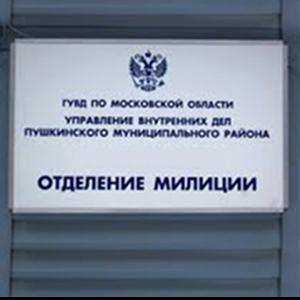 Отделения полиции Орджоникидзевской