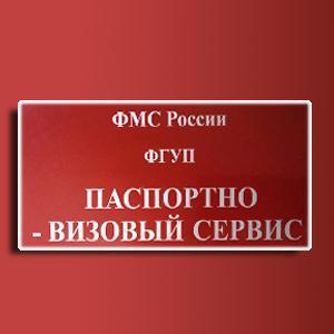 Паспортно-визовые службы Орджоникидзевской