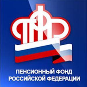 Пенсионные фонды Орджоникидзевской