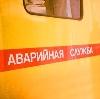 Аварийные службы в Орджоникидзевской