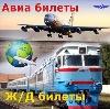 Авиа- и ж/д билеты в Орджоникидзевской