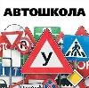 Автошколы в Орджоникидзевской