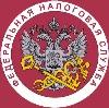Налоговые инспекции, службы в Орджоникидзевской