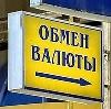 Обмен валют в Орджоникидзевской