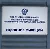 Отделения полиции в Орджоникидзевской