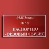 Паспортно-визовые службы в Орджоникидзевской