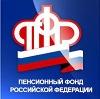 Пенсионные фонды в Орджоникидзевской