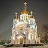 Религиозные учреждения в Орджоникидзевской