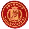 Военкоматы, комиссариаты в Орджоникидзевской