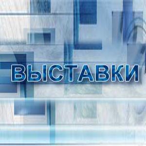 Выставки Орджоникидзевской