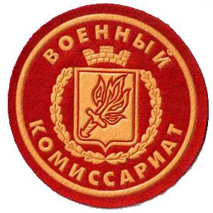 Военкоматы, комиссариаты Орджоникидзевской